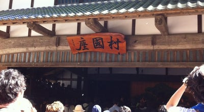 Photo of Historic Site 村国座 at 各務おがせ町3-46-1, 各務原市 509-0104, Japan