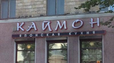 Photo of Japanese Restaurant Каймон at Ул. Железнодорожная, 9/15, Выборг, Russia