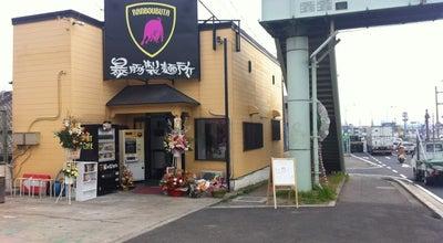 Photo of Food 暴豚製麺所 at 中317, 和歌山市, Japan