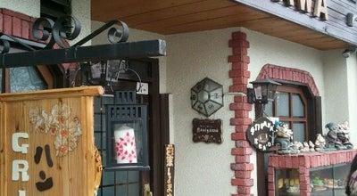 Photo of Food グリルはせがわ at 北区小山下内河原町68, 京都市, Japan