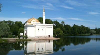 Photo of Historic Site Турецкая баня at Екатерининский Парк, Пушкин, Russia