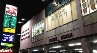 Photo of Bookstore 明林堂書店 大分本店 at 王子南町35番, 大分市 870-0007, Japan