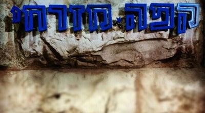 Photo of Cafe Cafe Mizrahi at 12 Hashezif St, Jerusalem 977588, Israel