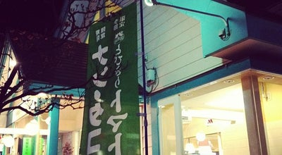 Photo of Burger Joint モスバーガー 山形桜田店 at 桜田西2-1-7, 山形市 990-2321, Japan