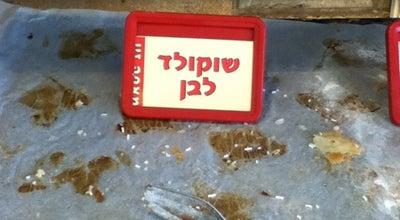 Photo of Bakery מאפה זיו at שדרות טרומפלדור 53, Haifa, Israel