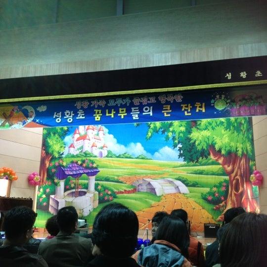 Photo taken at 성황초등학교 by Jihyun P. on 11/9/2012