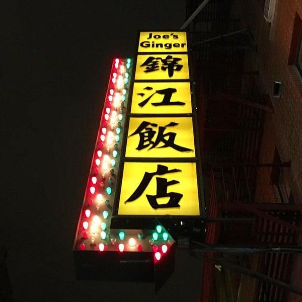 Photo taken at Joe's Ginger 锦江饭店 by Rick N. on 1/9/2016