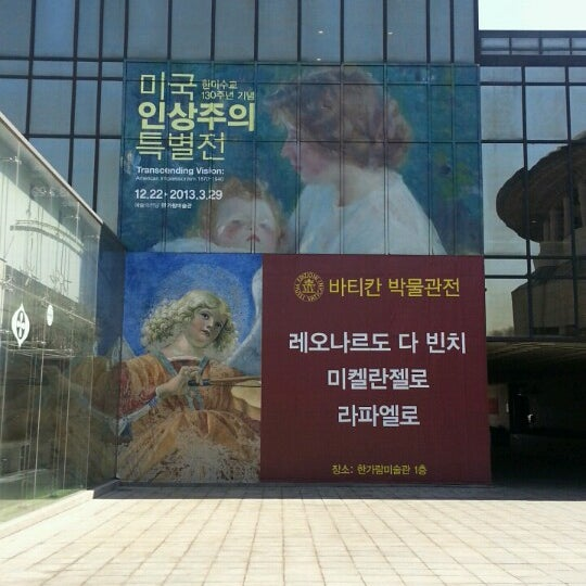 Photo taken at 예술의전당 (Seoul Arts Center) by Lucy K. on 3/29/2013