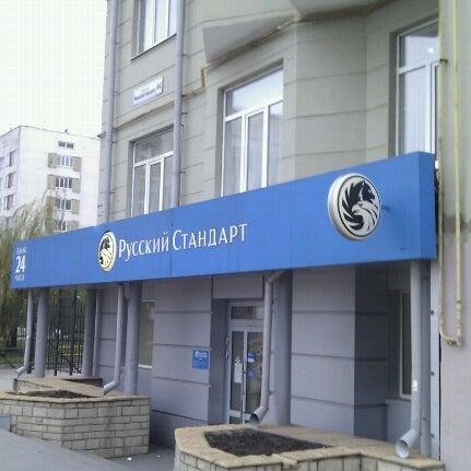 банк русский стандарт в орле