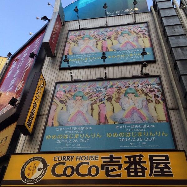 Photo taken at CoCo壱番屋 渋谷区宇田川町店 by 柳 喜. on 3/4/2014
