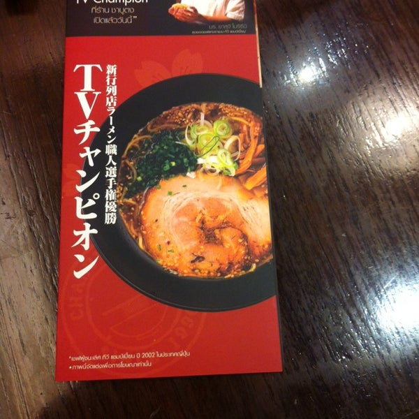 Photo taken at Chabuton Ramen by Thai S. on 3/15/2014