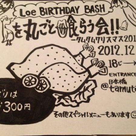 Photo taken at tamutamucafe by tamutamucafe on 12/24/2012