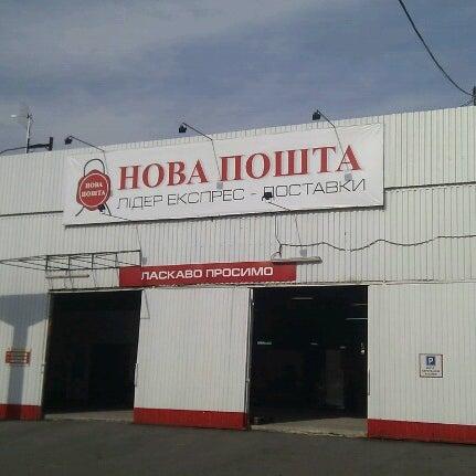 Нова пошта вул