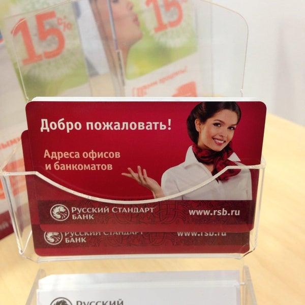 армированные банк русский стандарт курск официальный сайт номера, питание, двор