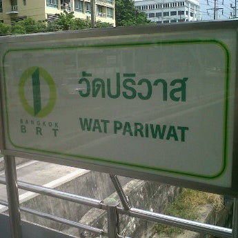 Photo taken at BRT วัดปริวาส (Wat Pariwat) by Tongie J. on 2/4/2012