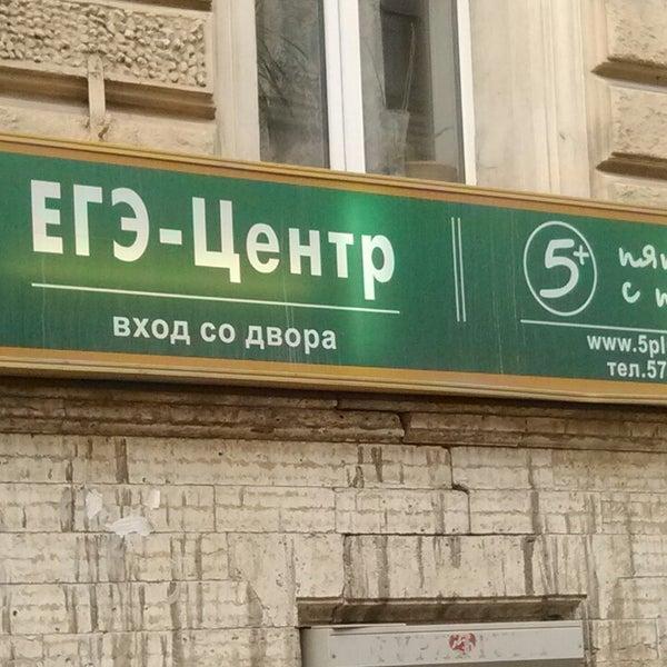 Photo taken at Центр подготовки абитуриентов «пять с плюсом» by Den G. on 4/16/2013