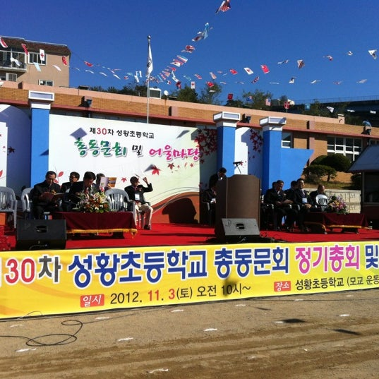 Photo taken at 성황초등학교 by 이서기 on 11/3/2012