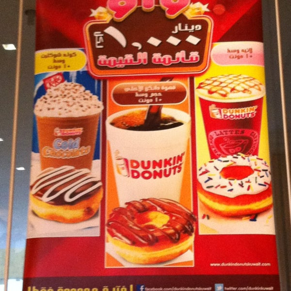Photo taken at Dunkin Donuts by Shane M. on 1/9/2013