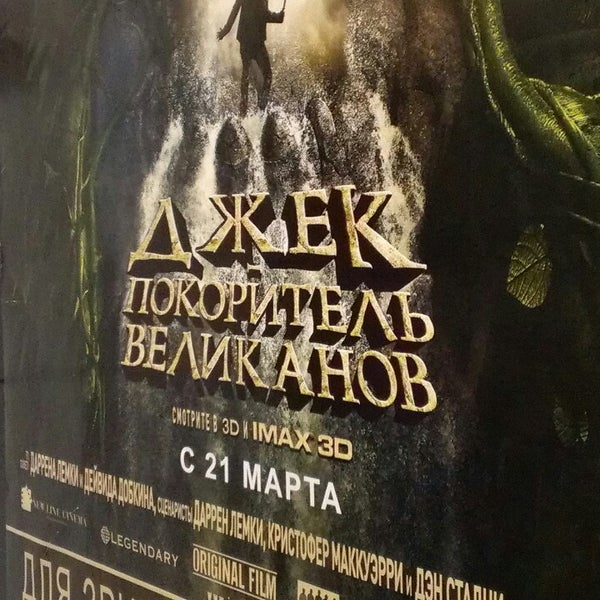 2/28/2013 tarihinde Миша М.ziyaretçi tarafından Кинотеатр «Россия»'de çekilen fotoğraf