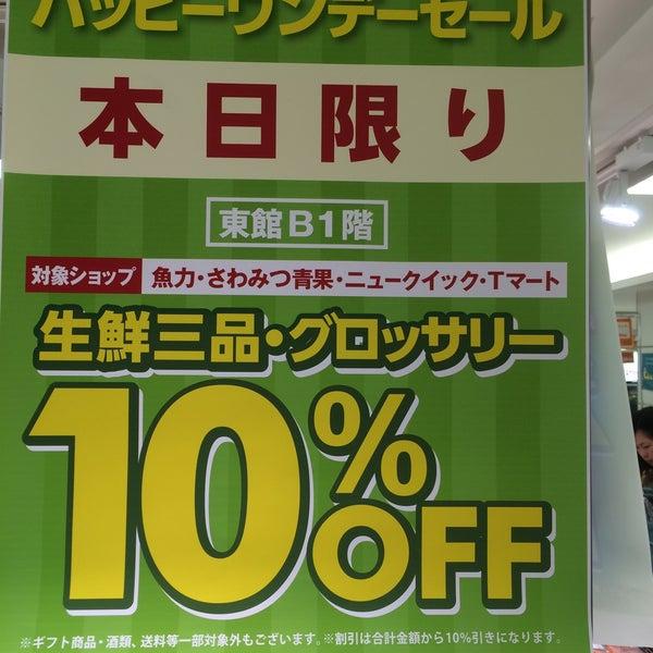Photo taken at グランデュオ蒲田 (GRANDUO Kamata) by djkaz on 8/26/2015