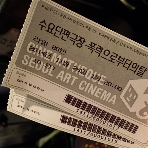 Photo taken at 서울아트시네마 (Cinematheque Seoul Art Cinema) by MINJAE K. on 11/26/2014