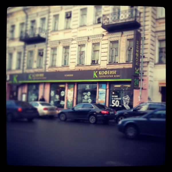 Photo taken at Кофеин by Никита П. on 3/28/2013