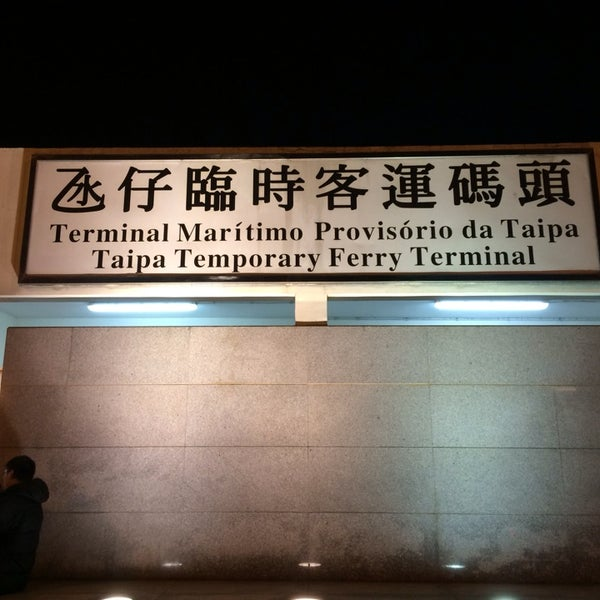 Photo taken at Taipa Ferry Terminal | Terminal Marítimo de Passageiros da Taipa | 氹仔客運碼頭 by Kyung-taek C. on 3/10/2014