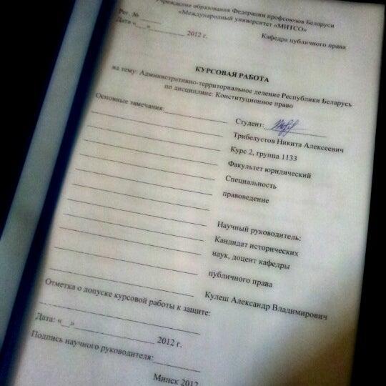 Снимок сделан в Международный университет «МИТСО» пользователем Trebel 12/3/2012