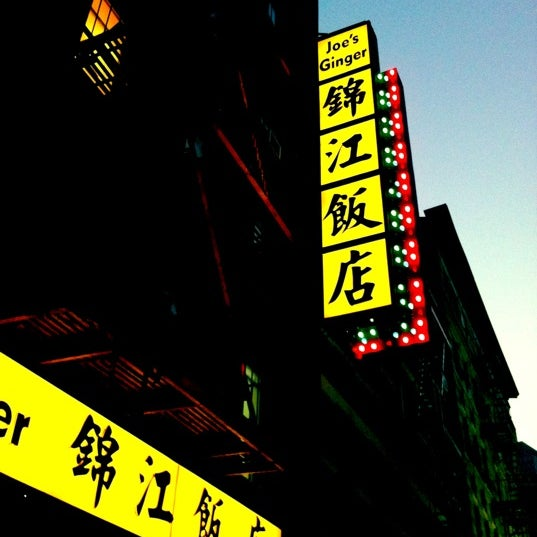 Photo taken at Joe's Ginger 锦江饭店 by Rob M. on 9/22/2012