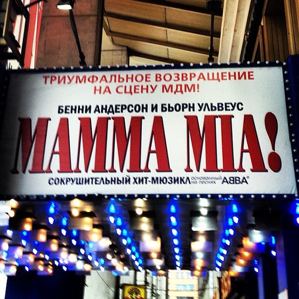 Photo taken at Московский дворец молодежи by Екатерина Ш. on 3/31/2013