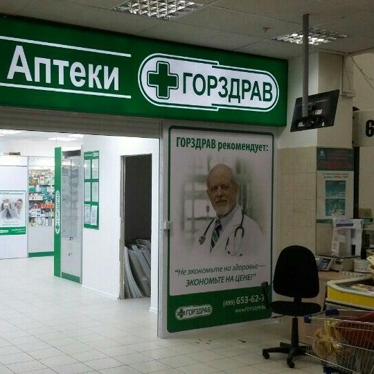 Справочная аптек иркутск поиск препаратов и цены
