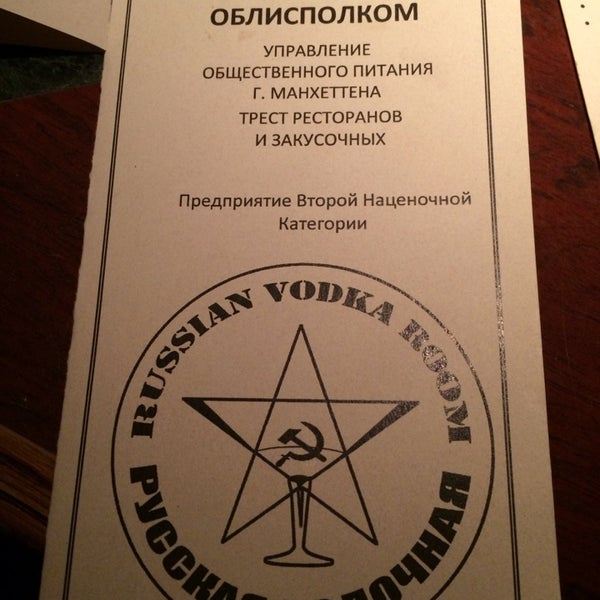 Photo taken at Russian Vodka Room by Павел П. on 2/16/2014