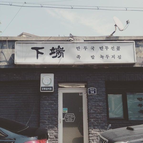 Photo taken at 하단 by Hoya K. on 8/18/2015