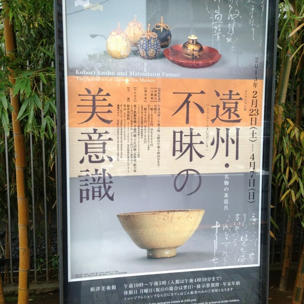 Photo taken at Nezu Museum by kmaek k. on 3/30/2013
