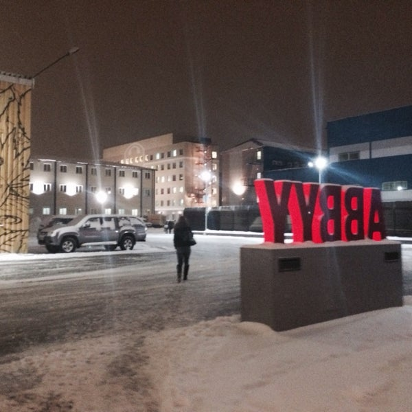 Photo taken at ABBYY HQ by Juli J. on 2/14/2014