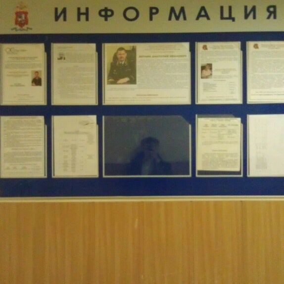 Photo taken at ОМВД по Пресненскому району by Сергей Ф. on 2/18/2014
