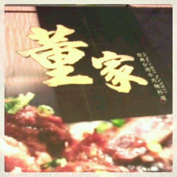 Photo taken at 董家台灣牛肉麵 Dong's Beef Noodles by Kenneth T. on 1/19/2012