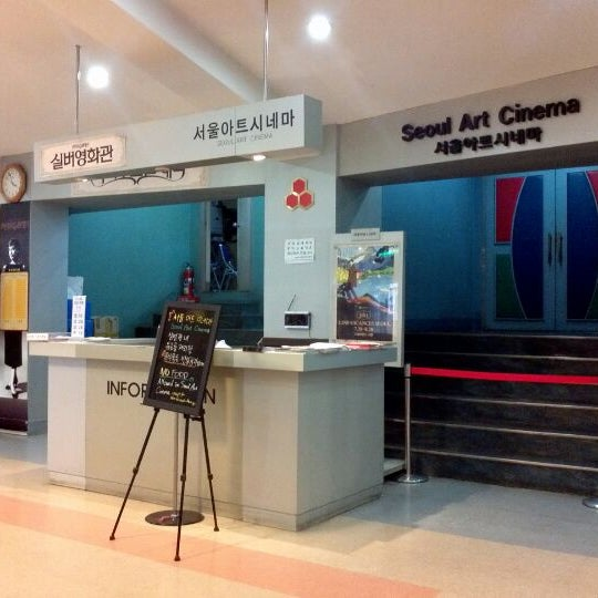 Photo taken at 서울아트시네마 (Cinematheque Seoul Art Cinema) by oddscar on 7/27/2011