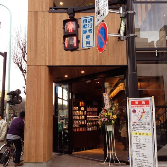 Photo taken at Starbucks Coffee 神楽坂下店 by nama e. on 3/25/2012
