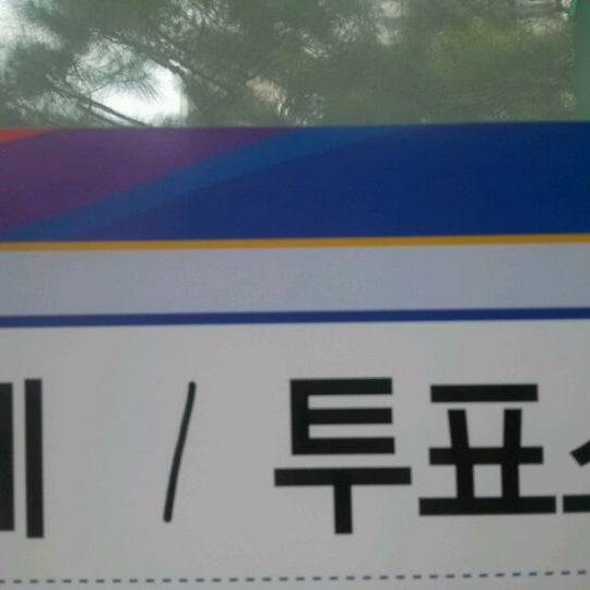 Photo taken at Yuldong Park by Andy on 4/11/2012