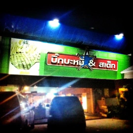 Photo taken at บิ๊กบะหมี่ & สเต๊ก by Prachya M. on 8/8/2012