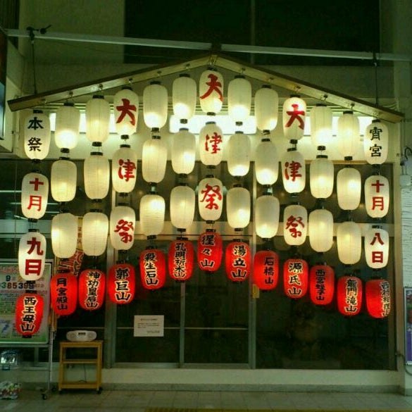 Photo taken at 大津駅 (Ōtsu Sta.) by 3+4=7 on 10/9/2011