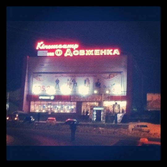 Photo taken at Кінотеатр ім. О. Довженка by 🏈greenkaboon® on 2/11/2012