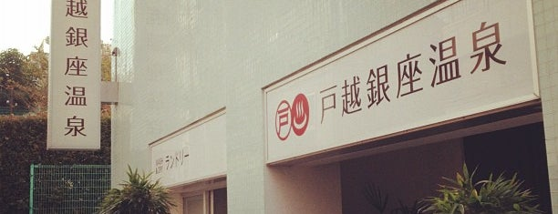 戸越銀座温泉 is one of Tokyo Onsen.