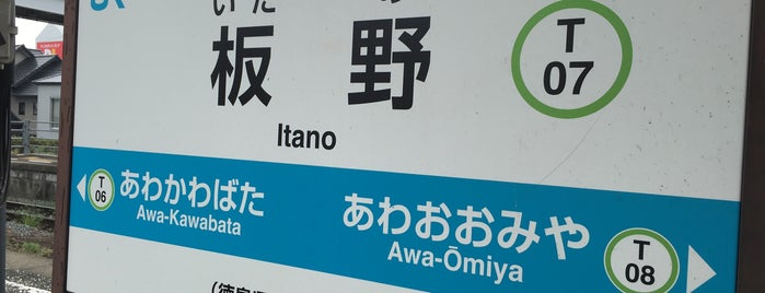 Itano Station is one of JR.