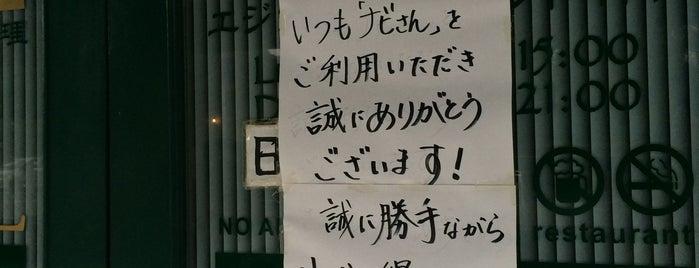 ナビさん is one of 九大.
