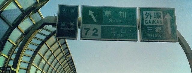 草加IC is one of 高速道路.