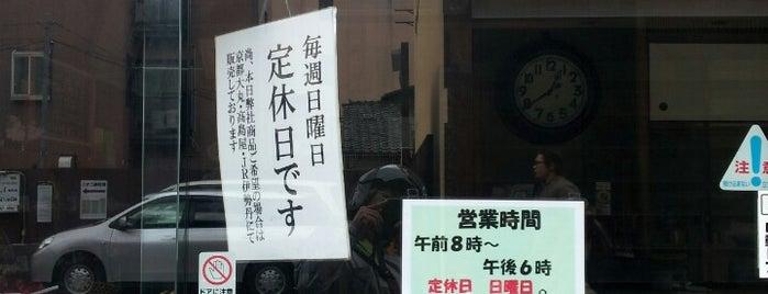 豆政 is one of 和菓子/京都 - Japanese-style confectionery shop in Kyo.