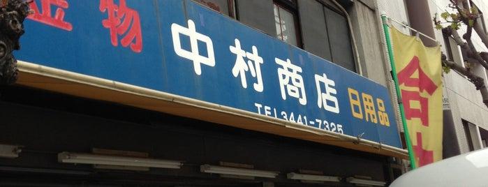 金物・雑貨 なかむら is one of Fixer Upperバッジを手に入れろ.