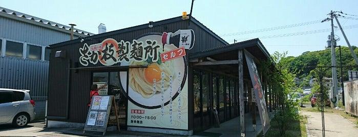 さか枝 仏生山店 is one of めざせ全店制覇~さぬきうどん生活~ Category:Ramen or Noodle House.